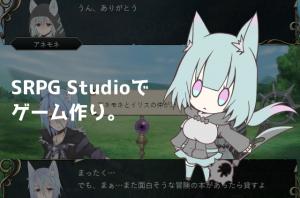 【SRPG Studioでゲーム作り。】紹介編