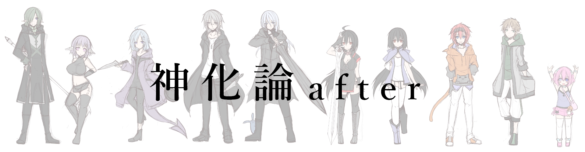 神化論 after