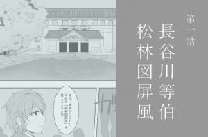 【人外×芸術×美術館マンガ】夢魔さんと大学生さん 第一話①「松林図屛風」