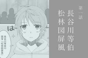 【人外×芸術×美術館マンガ】夢魔さんと大学生さん 第一話②「松林図屛風」