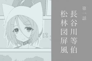 【人外×芸術×美術館マンガ】夢魔さんと大学生さん 第一話③「松林図屛風」