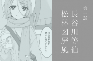 【人外×芸術×美術館マンガ】夢魔さんと大学生さん 第一話④「松林図屛風」