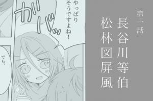 【人外×芸術×美術館マンガ】夢魔さんと大学生さん 第一話⑥「松林図屛風」