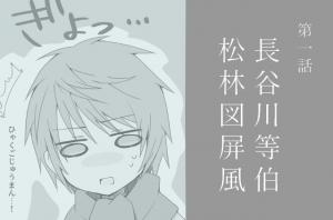 【人外×芸術×美術館マンガ】夢魔さんと大学生さん 第一話⑦「松林図屛風」