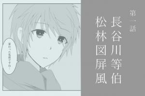 【人外×芸術×美術館マンガ】夢魔さんと大学生さん 第一話⑧「松林図屛風」