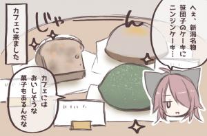 【夢魔さんと大学生さん】現美新幹線レポ(4)